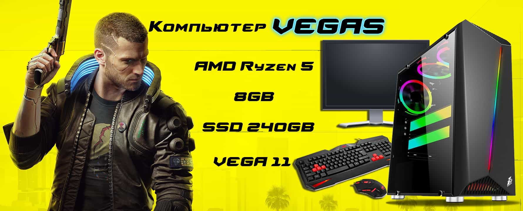 Компьютер Вегас